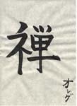 Увлечения япония каллиграфия мои